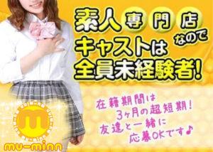 神田キャバクラ【ムーミン(mu-minn)】東京JK制服ラウンジ 求人画像①