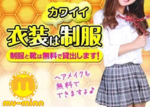 神田キャバクラ【mu-minn】東京JK制服ラウンジ 求人画像③