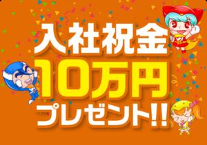 神田キャバクラ【ムーミン(mu-minn)】東京JK制服ラウンジ 入社祝い金10万円プレゼント