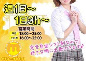 神田キャバクラ【ムーミン(mu-minn)】東京JK制服ラウンジ キャスト求人 自由シフト