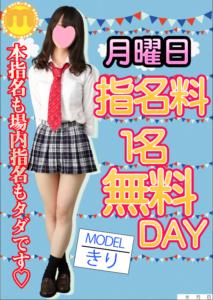 神田キャバクラ【ムーミン(mu-minn)】東京JK制服ラウンジ きり 指名料無料ポスター