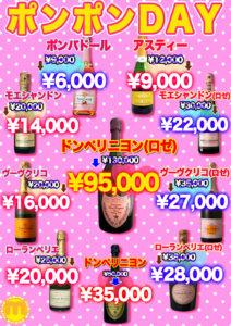 神田キャバクラ【ムーミン(mu-minn)】東京JK制服ラウンジ シャンパンフェアポスター