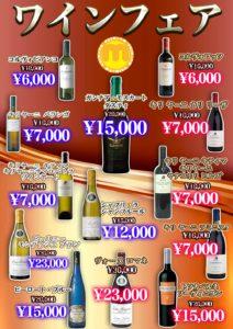神田キャバクラ【ムーミン(mu-minn)】東京JK制服ラウンジ ワインフェアポスター