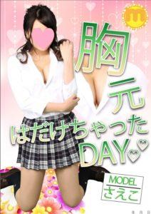 神田キャバクラ【ムーミン(mu-minn)】東京JK制服ラウンジ さえこ 胸元はだけポスター