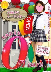 神田キャバクラ【ムーミン(mu-minn)】東京JK制服ラウンジ ゆうりん 指名料無料dayポスター