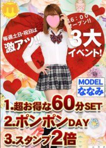 神田キャバクラ【ムーミン(mu-minn)】東京JK制服ラウンジ公式HP ななみ 土日祝3大イベントポスター