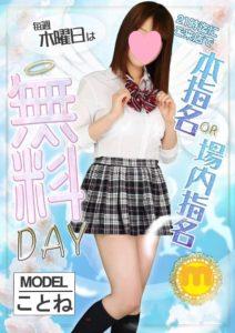 神田キャバクラ【ムーミン(mu-minn)】東京JK制服ラウンジ公式HP ことね 指名料無料dayポスター